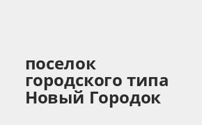 Справочная информация: Почта Банк в поселке городского типа Новый Городок — адреса отделений и банкоматов, телефоны и режим работы офисов