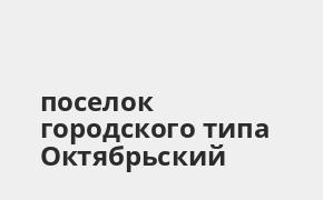 Справочная информация: Почта Банк в поселке городского типа Октябрьский — адреса отделений и банкоматов, телефоны и режим работы офисов