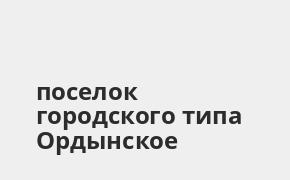 Справочная информация: Банкоматы Почта Банка в поселке городского типа Ордынское — часы работы и адреса терминалов на карте