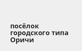 Справочная информация: Банкоматы Почта Банка в посёлке городского типа Оричи — часы работы и адреса терминалов на карте