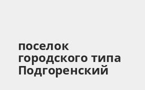 Справочная информация: Банкоматы Почта Банка в поселке городского типа Подгоренский — часы работы и адреса терминалов на карте