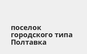 Справочная информация: Банкоматы Почта Банка в поселке городского типа Полтавка — часы работы и адреса терминалов на карте