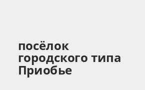 Справочная информация: Почта Банк в посёлке городского типа Приобье — адреса отделений и банкоматов, телефоны и режим работы офисов
