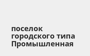 Справочная информация: Почта Банк в поселке городского типа Промышленная — адреса отделений и банкоматов, телефоны и режим работы офисов
