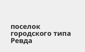 Справочная информация: Почта Банк в поселке городского типа Ревда — адреса отделений и банкоматов, телефоны и режим работы офисов