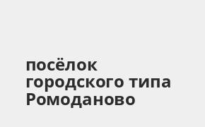 Справочная информация: Банкоматы Почта Банка в посёлке городского типа Ромоданово — часы работы и адреса терминалов на карте