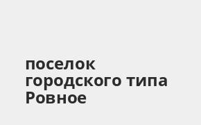 Справочная информация: Почта Банк в поселке городского типа Ровное — адреса отделений и банкоматов, телефоны и режим работы офисов