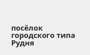 Справочная информация: Банкоматы Почта Банка в посёлке городского типа Рудня — часы работы и адреса терминалов на карте
