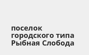Справочная информация: Банкоматы Почта Банка в поселке городского типа Рыбная Слобода — часы работы и адреса терминалов на карте