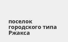 Справочная информация: Банкоматы Почта Банка в поселке городского типа Ржакса — часы работы и адреса терминалов на карте