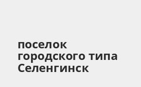 Справочная информация: Почта Банк в поселке городского типа Селенгинск — адреса отделений и банкоматов, телефоны и режим работы офисов