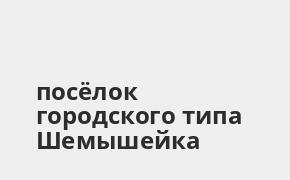 Справочная информация: Банкоматы Почта Банка в посёлке городского типа Шемышейка — часы работы и адреса терминалов на карте
