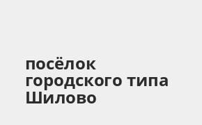 Справочная информация: Банкоматы Почта Банка в посёлке городского типа Шилово — часы работы и адреса терминалов на карте