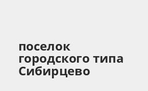 Справочная информация: Банкоматы Почта Банка в поселке городского типа Сибирцево — часы работы и адреса терминалов на карте