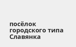 Справочная информация: Почта Банк в посёлке городского типа Славянка — адреса отделений и банкоматов, телефоны и режим работы офисов