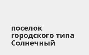 Справочная информация: Отделение Почта Банка по адресу Хабаровский край, поселок городского типа Солнечный, улица Геологов, 8 — телефоны и режим работы