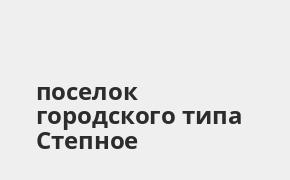 Справочная информация: Почта Банк в поселке городского типа Степное — адреса отделений и банкоматов, телефоны и режим работы офисов