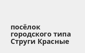 Справочная информация: Банкоматы Почта Банка в посёлке городского типа Струги Красные — часы работы и адреса терминалов на карте