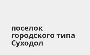 Справочная информация: Отделение Почта Банка по адресу Самарская область, поселок городского типа Суходол, улица Куйбышева, 14 — телефоны и режим работы
