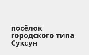 Справочная информация: Банкоматы Почта Банка в посёлке городского типа Суксун — часы работы и адреса терминалов на карте