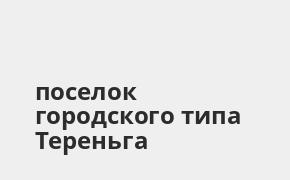 Справочная информация: Банкоматы Почта Банка в поселке городского типа Тереньга — часы работы и адреса терминалов на карте