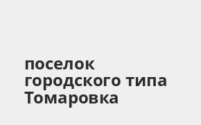 Справочная информация: Банкоматы Почта Банка в поселке городского типа Томаровка — часы работы и адреса терминалов на карте