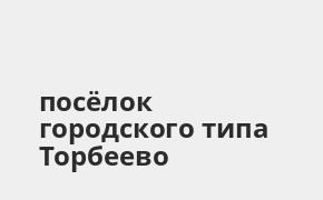 Справочная информация: Банкоматы Почта Банка в посёлке городского типа Торбеево — часы работы и адреса терминалов на карте