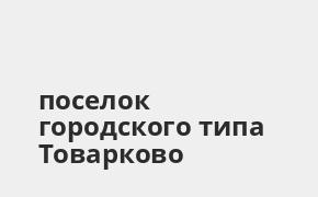Справочная информация: Банкоматы Почта Банка в поселке городского типа Товарково — часы работы и адреса терминалов на карте