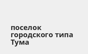 Справочная информация: Банкоматы Почта Банка в поселке городского типа Тума — часы работы и адреса терминалов на карте