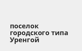 Справочная информация: Банкоматы Почта Банка в поселке городского типа Уренгой — часы работы и адреса терминалов на карте