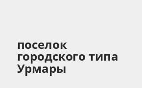 Справочная информация: Банкоматы Почта Банка в поселке городского типа Урмары — часы работы и адреса терминалов на карте