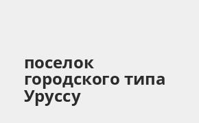Справочная информация: Банкоматы Почта Банка в поселке городского типа Уруссу — часы работы и адреса терминалов на карте