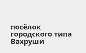 Справочная информация: Банкоматы Почта Банка в посёлке городского типа Вахруши — часы работы и адреса терминалов на карте