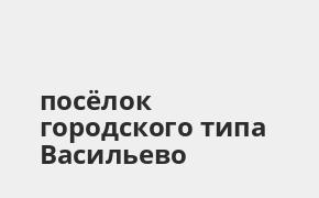 Справочная информация: Банкоматы Почта Банка в посёлке городского типа Васильево — часы работы и адреса терминалов на карте
