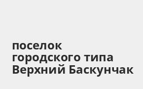 Справочная информация: Почта Банк в поселке городского типа Верхний Баскунчак — адреса отделений и банкоматов, телефоны и режим работы офисов