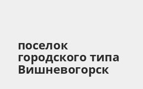 Справочная информация: Банкоматы Почта Банка в поселке городского типа Вишневогорск — часы работы и адреса терминалов на карте