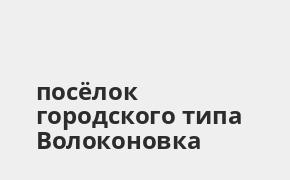Справочная информация: Банкоматы Почта Банка в посёлке городского типа Волоконовка — часы работы и адреса терминалов на карте
