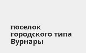 Справочная информация: Банкоматы Почта Банка в поселке городского типа Вурнары — часы работы и адреса терминалов на карте