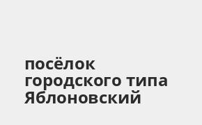 Справочная информация: Почта Банк в посёлке городского типа Яблоновский — адреса отделений и банкоматов, телефоны и режим работы офисов