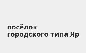 Справочная информация: Банкоматы Почта Банка в посёлке городского типа Яр — часы работы и адреса терминалов на карте