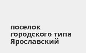 Справочная информация: Банкоматы Почта Банка в поселке городского типа Ярославский — часы работы и адреса терминалов на карте