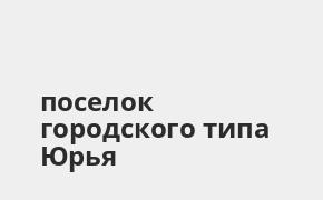 Справочная информация: Банкоматы Почта Банка в поселке городского типа Юрья — часы работы и адреса терминалов на карте