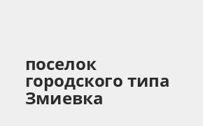 Справочная информация: Банкоматы Почта Банка в поселке городского типа Змиевка — часы работы и адреса терминалов на карте