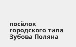 Справочная информация: Банкоматы Почта Банка в посёлке городского типа Зубова Поляна — часы работы и адреса терминалов на карте