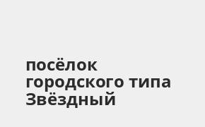 Справочная информация: Банкоматы Почта Банка в посёлке городского типа Звёздный — часы работы и адреса терминалов на карте
