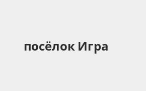 Справочная информация: Банкоматы Почта Банка в посёлке Игра — часы работы и адреса терминалов на карте