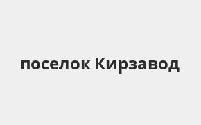 Справочная информация: Отделение Почта Банка по адресу Томская область, поселок Кирзавод, Советская улица, 33 — телефоны и режим работы