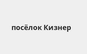 Справочная информация: Банкоматы Почта Банка в посёлке Кизнер — часы работы и адреса терминалов на карте