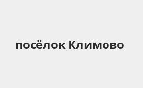 Справочная информация: Почта Банк в посёлке Климово — адреса отделений и банкоматов, телефоны и режим работы офисов