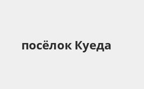 Справочная информация: Банкоматы Почта Банка в посёлке Куеда — часы работы и адреса терминалов на карте